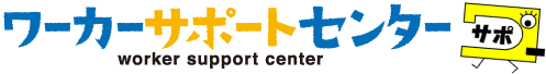 ワーカーサポートセンター