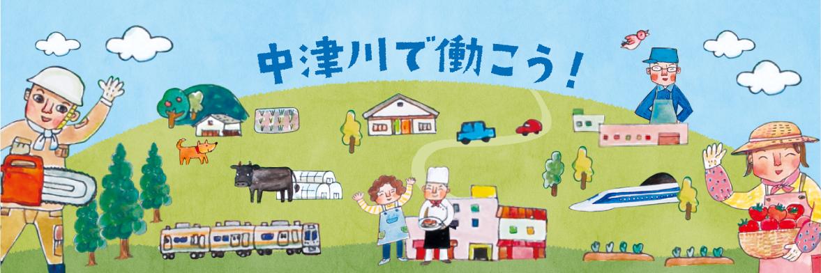 中津川で働こう!