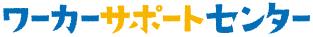 中津川就職支援ワーカーワポートセンター