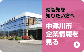 中津川市企業情報を見る